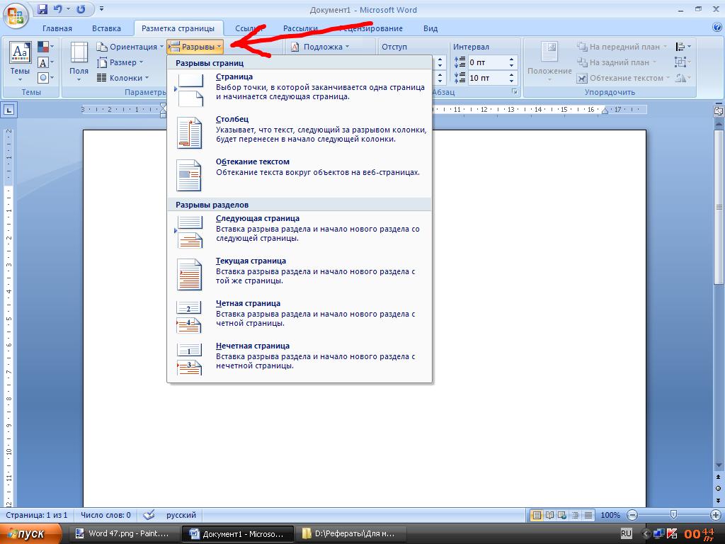 Как сделать разрыв страницы в 2007 874